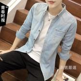 秋季牛仔襯衫男青少年修身長袖襯衣男正韓學生寸衫男士外套薄版潮