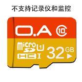 內存卡記憶卡內存 卡32g micro sd 卡高速手機內存機卡32gtf 卡儲存卡 內存