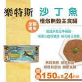 【SofyDOG】LOTUS樂特斯 慢燉無穀主食罐沙丁魚 全貓配方( 150g 24件組) 貓罐 罐頭