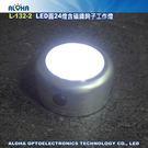 LED多功能露營燈 LED圓24燈含磁鐵鉤子工作燈 (L-132-2)