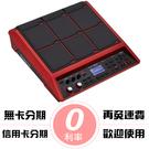 [唐尼樂器] Roland SPD-SX SE 紅色特別版 Sampling Pad 爵士鼓 電子鼓 取樣 打擊板