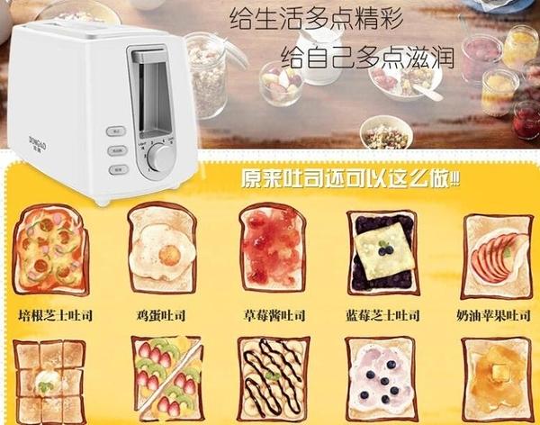 烤麵包機多士爐全自動烤面包機家用早餐吐司機迷你2片土司機220V-   美物 99免運