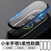 小米手環6 小米手環5 小米手環4 保護膜 3D曲面 柔性軟鋼化膜 高清 玻璃膜 熱彎膜 螢幕保護貼