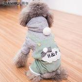 狗狗衣服小狗狗四腳秋冬裝泰迪女衣服冬季博美比熊小型犬寵物加厚