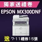 【獨家加碼送1500元7-11禮券】Epson WorkForce AL-MX300DNF 黑白雷射商務多功能複合機