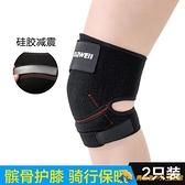 護膝運動男女保暖跑步騎行漆膝蓋關節半月板髕骨帶保護【勇敢者】