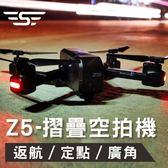 『潮段班』【VR030072】Z5折疊自拍遙控跟隨環繞一鍵返航無人機空拍機GPS定位親子互動玩具