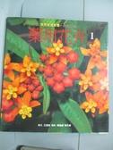 【書寶二手書T8/動植物_XCP】藥用花卉(一)草本類_王雲 章