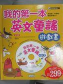 【書寶二手書T1/少年童書_ZBP】我的第一本英文童謠遊戲書_林佑珊, Applebee