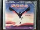 挖寶二手片-V04-072-正版VCD-電影【魔龍傳奇1】史恩康納萊 丹尼斯奎德(直購價)
