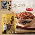 劉一手.榕樹下黃金條豆干(100g/包,共四包) ﹍愛食網
