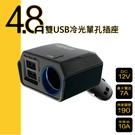 充電器 日本YAC 4.8A雙USB+冷光單孔插座(PZ-788)【亞克】