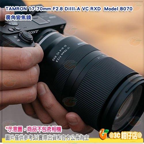 騰龍 TAMRON B070 17-70mm F2.8 DiIII-A VC RXD 4.1 倍廣角變焦鏡頭 17-70 俊毅公司貨 適用 Sony E