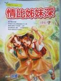 【書寶二手書T4/兒童文學_NII】情比姊妹深_徐嫚