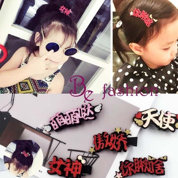 發飾可愛漢字 布藝兒童髮夾 女神寶寶劉海夾頭 Be Fashion
