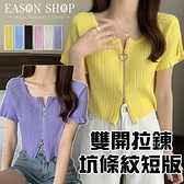 EASON SHOP(GQ2020)實拍糖果色前雙開衩愛心拉鍊直線條短版露腰開衫短袖針織衫T恤女上衣服彈力合身