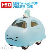 NORNS【日貨Tomica小汽車 角落生物 恐龍】假蜥蜴 角落小夥伴 日本多美san-x 玩具車