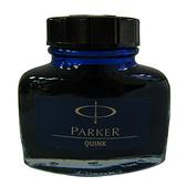 【奇奇文具】派克PARKER 57ml 瓶裝墨水