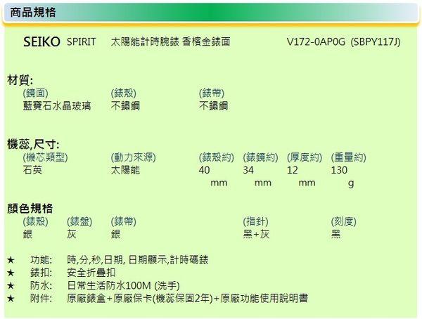 [萬年鐘錶]  SEIKO   SPIRIT 極簡美學太陽能計時腕錶 V172-0AP0G (SBPY117J)