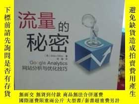 二手書博民逛書店流量的祕密罕見: Google Analytics網站分析與優化
