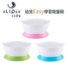 新加坡eLIpseKids 幼兒Easy學習吸盤碗