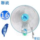 LIEN TUNG 聯統 16吋單拉掛壁扇 LT-401~台灣製造