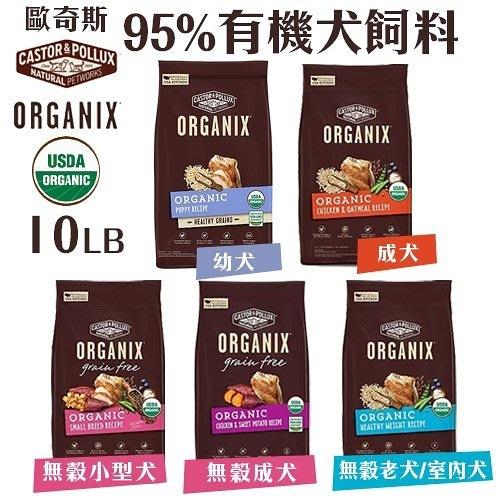 『寵喵樂旗艦店』ORGANIX歐奇斯 95%有機犬飼料10LB USDA有機認證 使用有機放養雞肉 犬糧