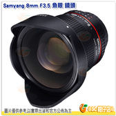 三陽 Samyang 8mm F3.5 UMC Fisheye CS II 魚眼手動鏡頭公司貨適用 Canon SONY