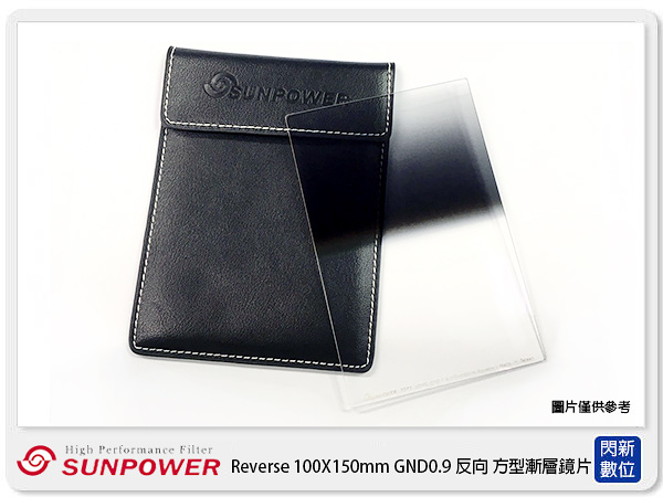 SUNPOWER Reverse 100X150mm GND0.9 ND8 反向 方型漸層鏡(公司貨)