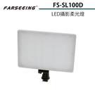 黑熊館 Farseeing 凡賽 FS-SL100D LED攝影柔光燈 雙色溫 補光燈 人像攝影 靜物拍攝 新聞攝影