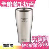 【小福部屋】【600ML】日本 正版 THERMOS 膳魔師 不鏽鋼 真空 保溫杯 保冰杯 冰霸杯【新品上架】