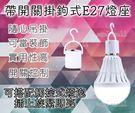 【coni shop】YE帶開關掛鉤式E27燈座 可搭配觸控式應急LED省電燈泡 緊急照明 觸控 停電燈 露營 燈飾