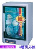 小廚師TF-979A◆光觸媒四層◆紫外線殺菌烘碗機  ◤100%台灣製◢**運費!免