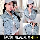 克妹Ke-Mei【AT61526】原單!JP版型個性併接袖立領排釦牛仔外套