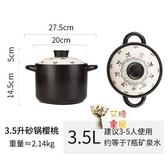 砂鍋 日式煲仔飯砂鍋燉鍋家用陶瓷煲湯鍋沙鍋石鍋小號湯煲 2色