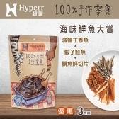 【毛麻吉寵物舖】Hyperr超躍 手作海味鮮魚大賞 寵物零食/狗零食/貓零食