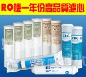 KEMFLO【全新商品】一年份高品質RO濾心含50G RO膜共10支/組