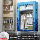 新款簡易衣櫃布衣櫃鋼管加粗加固單人布藝全鋼架經濟型牛津布衣櫃 NMS 全館免運