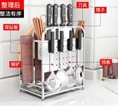 廚房收納架 304不鏽鋼刀架刀座廚房置物架廚具用品砧板菜刀架家用刀具收納架 鉅惠85折