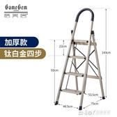 格美居家用梯子摺疊加厚鋁合金室內多功能四步五步樓梯人字梯出口 檸檬衣舎