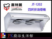 ❤PK廚浴生活館❤高雄喜特麗 JT-1202 四呎排油煙機 ☆大風胃 ☆省電燈泡 ☆雙馬達 安裝另計!