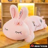垂耳兔娃娃睡覺公仔玩偶可愛抱枕毛絨玩具長條枕【探索者戶外生活館】