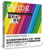 當彩虹昇起:LGBTQ平權運動紀實