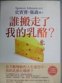 【書寶二手書T8/財經企管_ISZ】誰搬走了我的乳酪?_史賓賽.強森博士