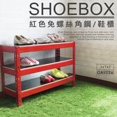 【空間特工】玄關拖鞋三層架90x30x60cm 寶石紅免螺絲角鋼穿鞋椅鞋架鞋櫃層架 風SBR33