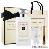 Jo Malone 藍風鈴香水100ml-Love Me刻字版+擴香石&分裝瓶