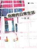 二手書博民逛書店 《危險的日常生活 》 R2Y ISBN:9868040264│皮皮