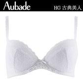 Aubade-古典美人B-D蕾絲有襯內衣(白)HG