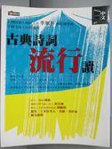 【書寶二手書T4/國中小參考書_GGW】古典詩詞流行讀_字解文說工作室