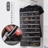 宿舍神器墻掛式珠寶耳環透明項鏈飾品首飾小物件收納掛袋拉鏈便攜尾牙 限時鉅惠